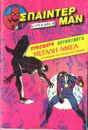Cover for Σπάιντερ Μαν (Kabanas Hellas, 1977 series) #373