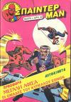 Cover for Σπάιντερ Μαν (Kabanas Hellas, 1977 series) #375