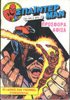 Cover for Σπάιντερ Μαν (Kabanas Hellas, 1977 series) #399