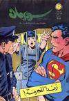 Cover for سوبرمان [Superman] (المطبوعات المصورة [Illustrated Publications], 1964 series) #247