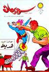Cover for سوبرمان [Superman] (المطبوعات المصورة [Illustrated Publications], 1964 series) #113