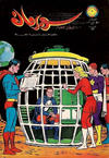 Cover for سوبرمان [Superman] (المطبوعات المصورة [Illustrated Publications], 1964 series) #112