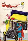 Cover for سوبرمان [Superman] (المطبوعات المصورة [Illustrated Publications], 1964 series) #114