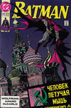 Cover for Batman (DC, 1940 series) #445 [Second Printing]