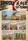 Cover for Spirou (Dupuis, 1947 series) #881