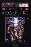 Cover for Marvel. Официальная коллекция комиксов (Ашет Коллекция [Hachette], 2014 series) #125 - Мстители Против Людей Икс