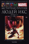Cover for Marvel. Официальная коллекция комиксов (Ашет Коллекция [Hachette], 2014 series) #129 - Мстители Против Людей Икс