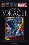 Cover for Marvel. Официальная коллекция комиксов (Ашет Коллекция [Hachette], 2014 series) #128 - Marvel: Ужасы