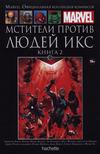 Cover for Marvel. Официальная коллекция комиксов (Ашет Коллекция [Hachette], 2014 series) #127 - Мстители Против Людей Икс