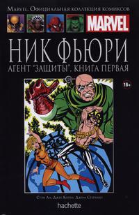 "Cover Thumbnail for Marvel. Официальная коллекция комиксов (Ашет Коллекция [Hachette], 2014 series) #124 - Ник Фьюри: Агент ""Защиты"""