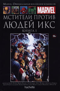 Cover Thumbnail for Marvel. Официальная коллекция комиксов (Ашет Коллекция [Hachette], 2014 series) #125 - Мстители Против Людей Икс