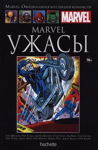 Cover Thumbnail for Marvel. Официальная коллекция комиксов (Ашет Коллекция [Hachette], 2014 series) #128 - Marvel: Ужасы