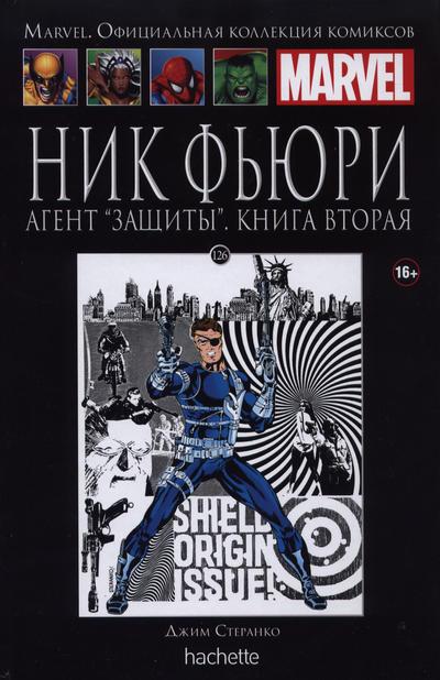 "Cover for Marvel. Официальная коллекция комиксов (Ашет Коллекция [Hachette], 2014 series) #126 - Ник Фьюри: Агент ""Защиты"""