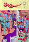 Cover for سوبرمان [Superman] (المطبوعات المصورة [Illustrated Publications], 1964 series) #132