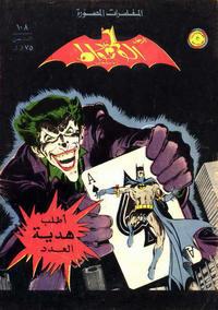 Cover Thumbnail for الوطواط [Batman] (المطبوعات المصورة [Illustrated Publications], 1966 series) #108