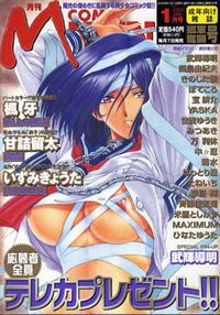 Cover Thumbnail for Comic Mujin (株式会社ティーアイネット [T-I-Net Corporation], 1999 series) #1/2002