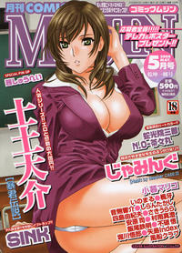 Cover Thumbnail for Comic Mujin (株式会社ティーアイネット [T-I-Net Corporation], 1999 series) #5/2008