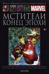 Cover for Marvel. Официальная коллекция комиксов (Ашет Коллекция [Hachette], 2014 series) #131 - Мстители: Конец Эпохи