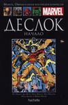 Cover for Marvel. Официальная коллекция комиксов (Ашет Коллекция [Hachette], 2014 series) #134 - Деслок: Начало