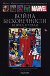 Cover for Marvel. Официальная коллекция комиксов (Ашет Коллекция [Hachette], 2014 series) #135 - Война Бесконечности