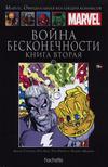 Cover for Marvel. Официальная коллекция комиксов (Ашет Коллекция [Hachette], 2014 series) #137 - Война Бесконечности