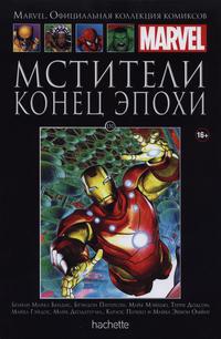 Cover Thumbnail for Marvel. Официальная коллекция комиксов (Ашет Коллекция [Hachette], 2014 series) #131 - Мстители: Конец Эпохи