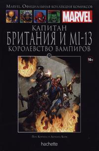 Cover Thumbnail for Marvel. Официальная коллекция комиксов (Ашет Коллекция [Hachette], 2014 series) #132 - Капитан Британия и MI-13: Королевство Вампиров