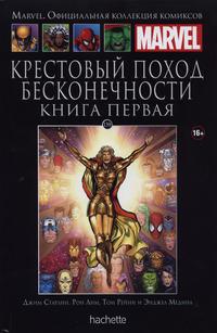 Cover Thumbnail for Marvel. Официальная коллекция комиксов (Ашет Коллекция [Hachette], 2014 series) #139 - Крестовый Поход Бесконечности