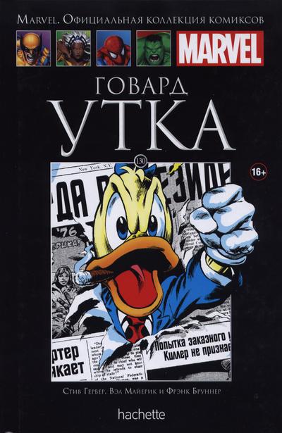 Cover for Marvel. Официальная коллекция комиксов (Ашет Коллекция [Hachette], 2014 series) #130 - Говард Утка
