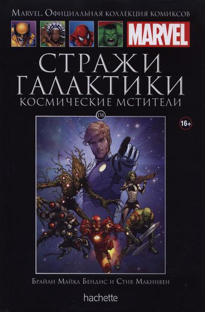 Cover for Marvel. Официальная коллекция комиксов (Ашет Коллекция [Hachette], 2014 series) #138 - Стражи Галактики: Космические Мстители