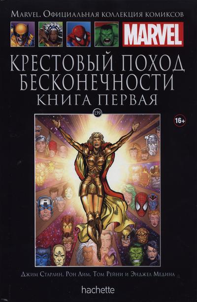 Cover for Marvel. Официальная коллекция комиксов (Ашет Коллекция [Hachette], 2014 series) #139 - Крестовый Поход Бесконечности