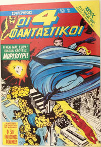 Cover Thumbnail for Οι 4 Φανταστικοί (Μαμούθ Comix, 1986 series) #8
