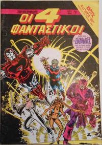 Cover Thumbnail for Οι 4 Φανταστικοί (Μαμούθ Comix, 1986 series) #7