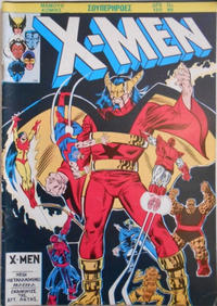 Cover Thumbnail for X-Men [Χ-Μεν] (Μαμούθ Comix, 1986 series) #40