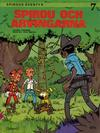 Cover for Spirous äventyr (Carlsen/if [SE], 1974 series) #7 - Spirou och arvingarna