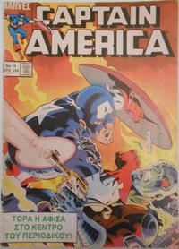 Cover Thumbnail for Captain America [Κάπταιν Αμέρικα] (Kabanas Hellas, 1991 series) #10