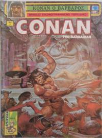 Cover Thumbnail for Conan the Barbarian [Κόναν ο Βάρβαρος] (Κόμπρα Πρεςς [Cobra Press], 1985 ? series) #2