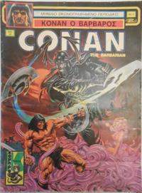 Cover Thumbnail for Conan the Barbarian [Κόναν ο Βάρβαρος] (Κόμπρα Πρεςς [Cobra Press], 1985 ? series) #3