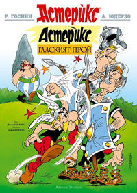 Cover Thumbnail for Астерѝкс (Артлайн Студиос [Artline Studios], 2013 series) #1 - Астерѝкс Галският герой