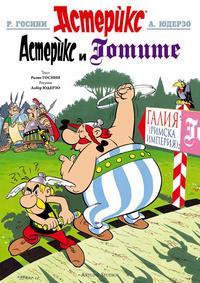 Cover Thumbnail for Астерѝкс (Артлайн Студиос [Artline Studios], 2013 series) #3 - Астерѝкс и Готите