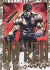 Cover for Hokuto no Ken - Deluxe (Kazé, 2013 series) #14