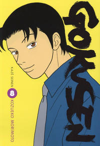 Cover Thumbnail for Gokusen (Kazé, 2014 series) #8