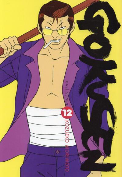 Cover for Gokusen (Kazé, 2014 series) #12