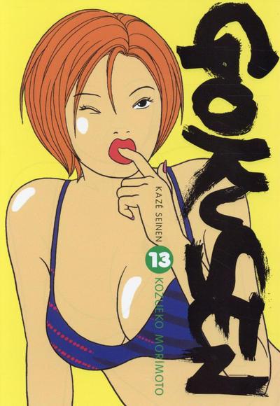 Cover for Gokusen (Kazé, 2014 series) #13