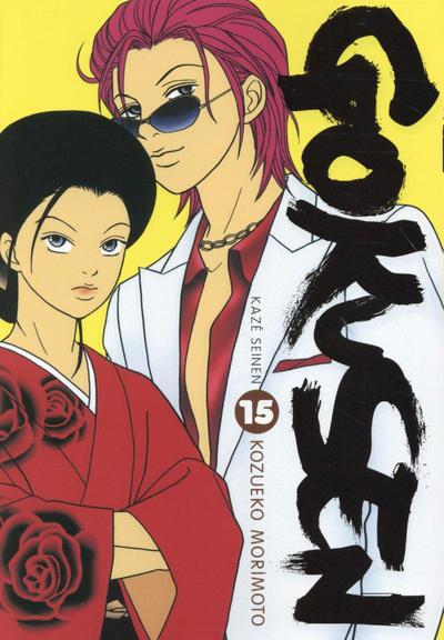 Cover for Gokusen (Kazé, 2014 series) #15