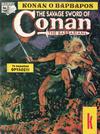 Cover for Conan the Barbarian [Κόναν ο Βάρβαρος] (Κόμπρα Πρεςς [Cobra Press], 1985 ? series) #106