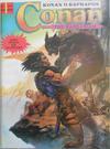 Cover for Conan the Barbarian [Κόναν ο Βάρβαρος] (Κόμπρα Πρεςς [Cobra Press], 1985 ? series) #124