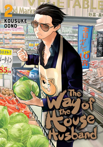 Cover for The Way of the Househusband (Viz, 2019 series) #2