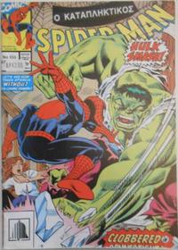 Cover Thumbnail for Σπάιντερ Μαν [Spider-Man] (Kabanas Hellas, 1977 series) #555