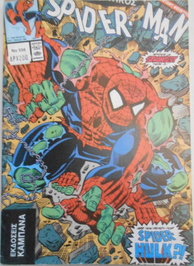 Cover for Σπάιντερ Μαν [Spider-Man] (Kabanas Hellas, 1977 series) #556